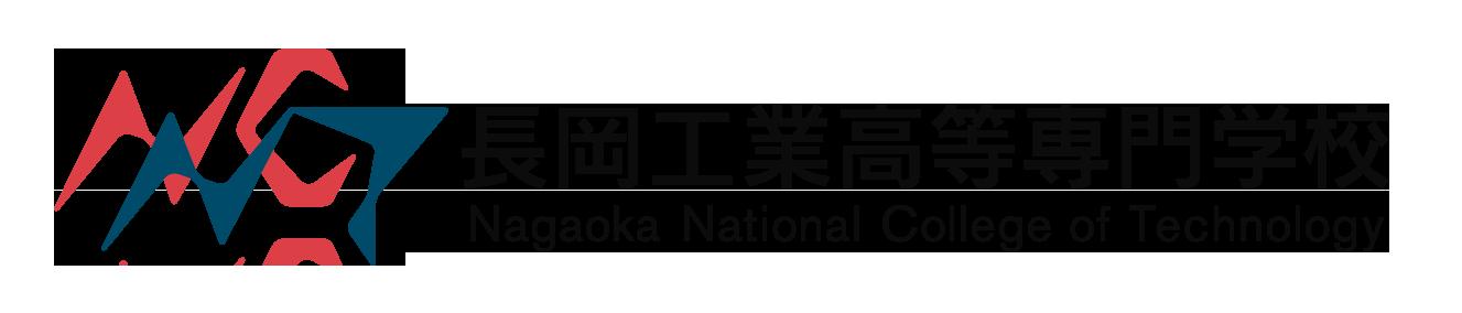 長岡工業高等専門学校