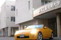 新潟工業短期大学